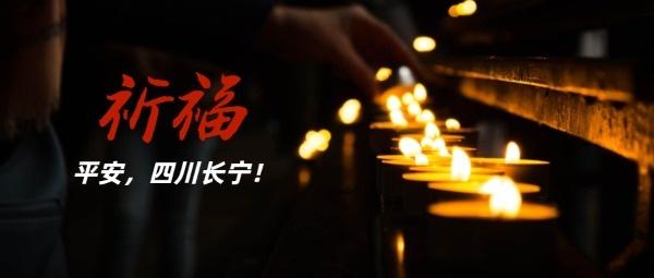 四川宜宾长宁地震祈福公众号封面大图