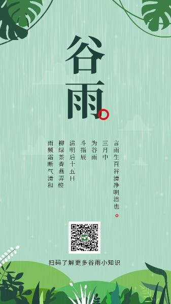 传统文化24节气谷雨绿色海报设计模板素材