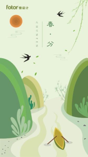 二十四节气春分海报设计模板素材