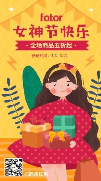 女神节快乐节日促销海报设计模板素材