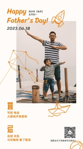 父亲节日历海报设计模板素材
