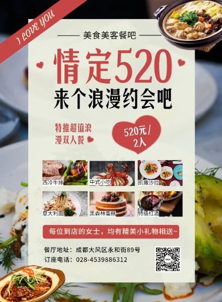 520情人节餐厅活动海报设计模板素材