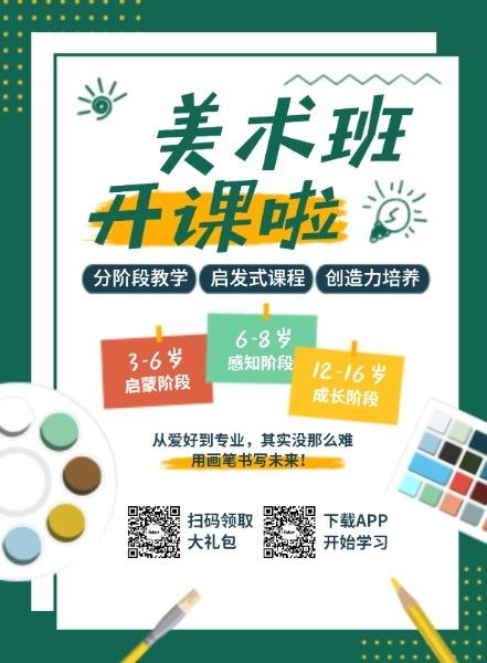 绿色卡通暑期美术培训班海报