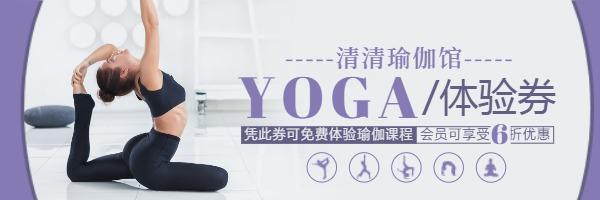 瑜伽馆课程体验券优惠券设计模板素材