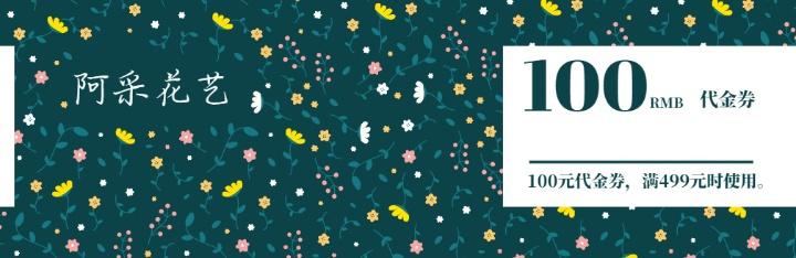 花卉鲜花店代金券优惠券设计模板素材