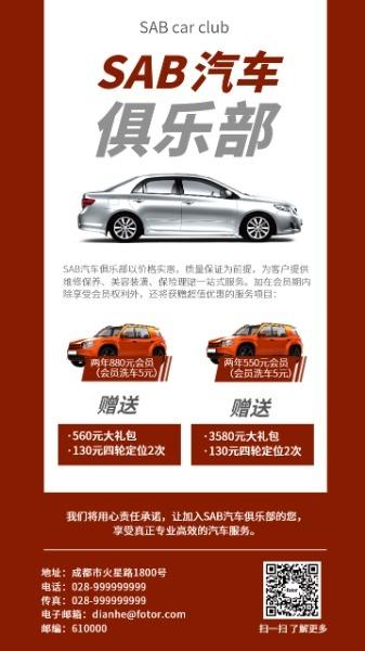 汽車俱樂部海報設計模板素材
