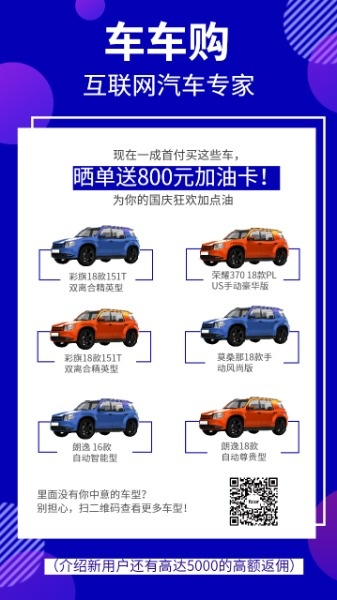 互联网汽车销售平台海报设计模板素材