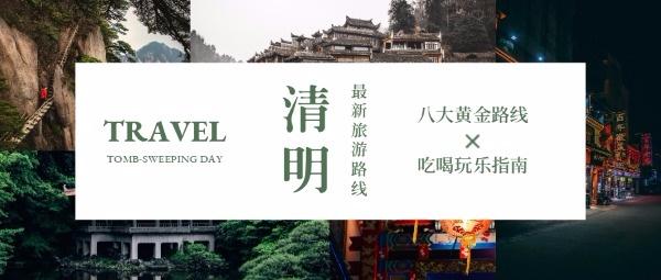 清明节小长假旅行线路公众号封面大图