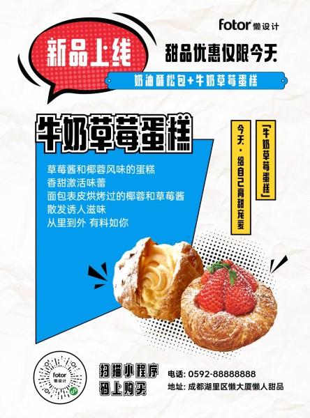 新品草莓蛋糕优惠活动海报设计模板素材