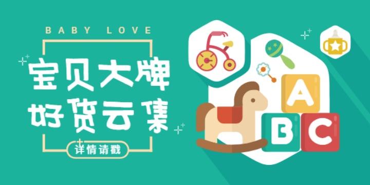 母婴用品大牌云集淘宝banner设计模板素材