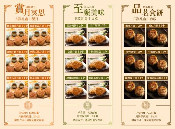 褐色中國風中秋節禮盒三折頁設計模板素材