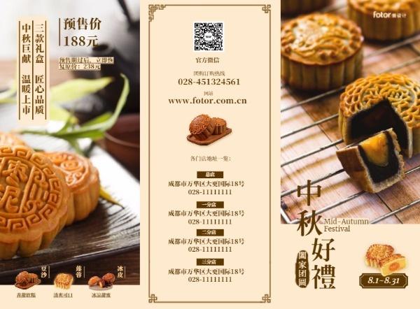 褐色中国风中秋节礼盒三折页设计模板素材