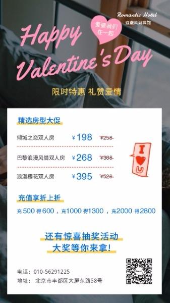 浪漫情人节酒店打折促销海报设计模板素材