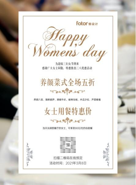 白色妇女节餐饮美食促销营销活动海报设计模板素材