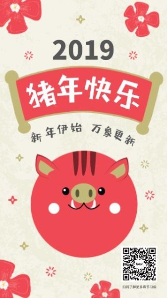 卡通可爱猪年快乐海报设计模板素材