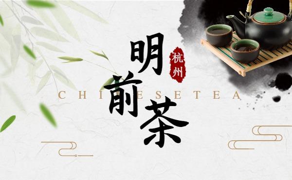 古典杭州明前茶不干胶设计模板素材
