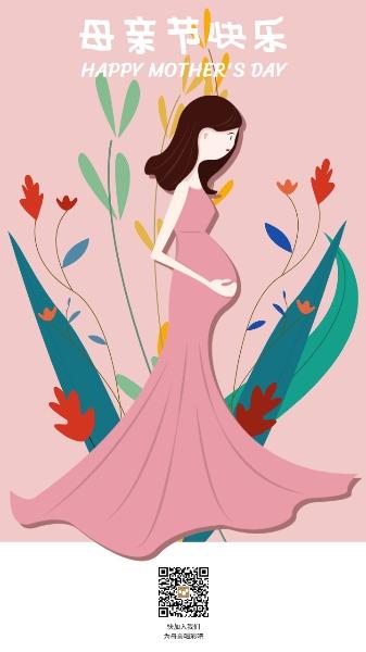 温馨可爱孕妇母亲节快乐海报设计模板素材
