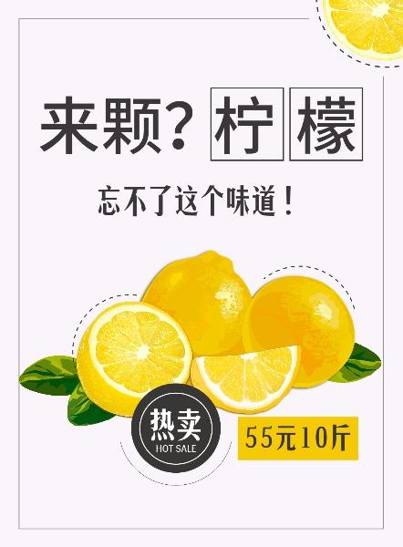 柠檬促销热卖海报设计模板素材