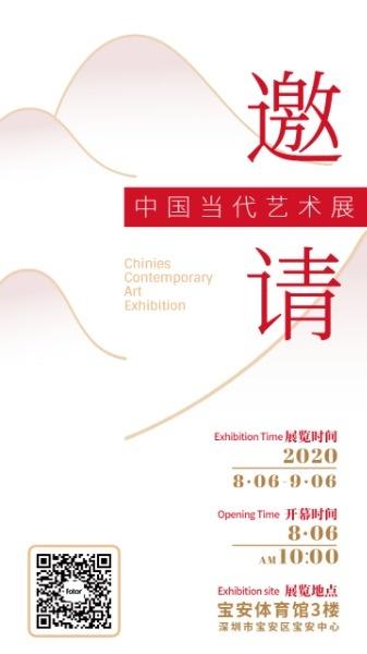藝術節日活動展覽邀請函設計模板素材