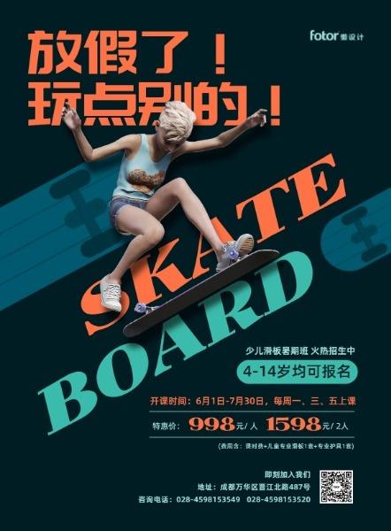 蓝色时尚暑假滑板培训班招生海报