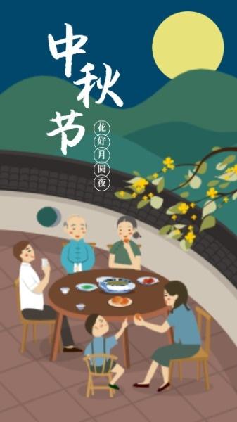 花好月圆中秋节海报设计模板素材