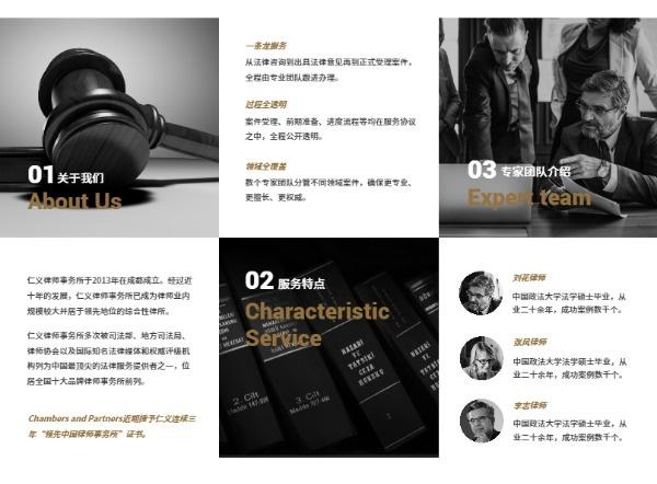 法律律师事务所咨询维权商业简约三折页设计模板素材