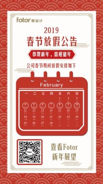 春节放假通知海报设计模板素材