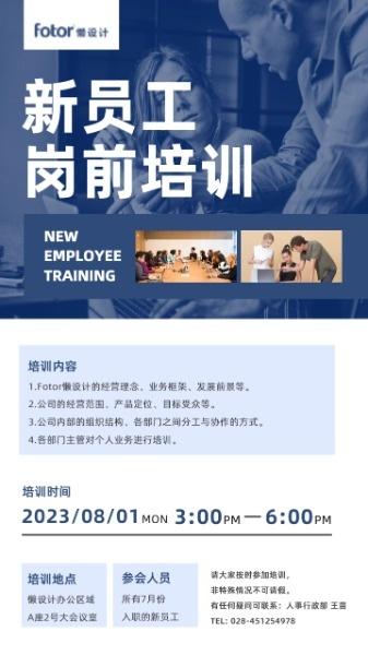 企业员工岗前培训通知海报设计模板素材