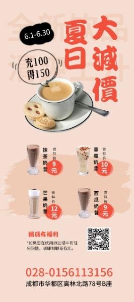 奶茶店夏日大减价X展架设计模板素材
