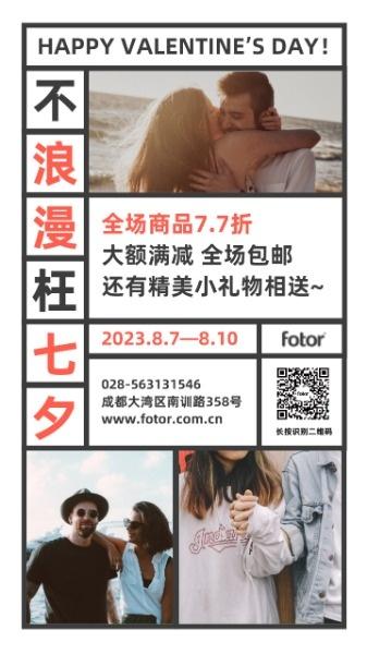 白色创意浪漫情人节促销活动海报设计模板素材