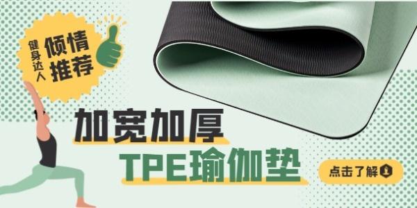 綠色小清新加寬加厚瑜伽墊淘寶banner設計模板素材