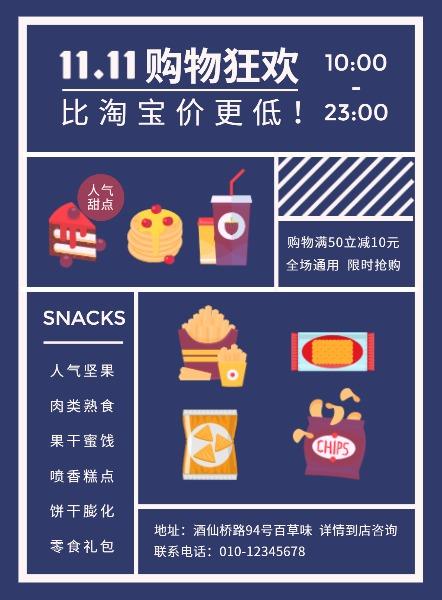 双十一购物节美食促销海报设计模板素材