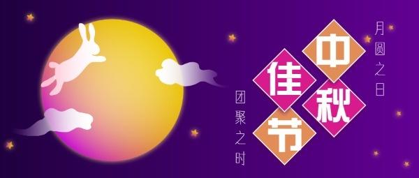 中秋佳节公众号封面设计模板素材