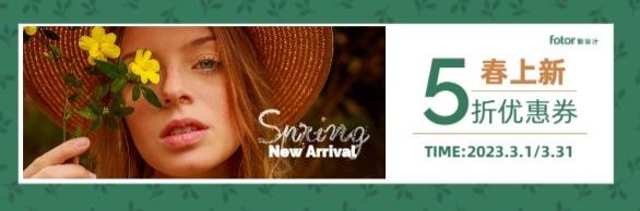 春季春天上新促销推广宣传简约时尚优惠券设计模板素材