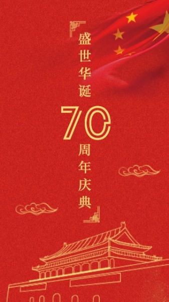 祖国70周年庆典海报设计模板素材