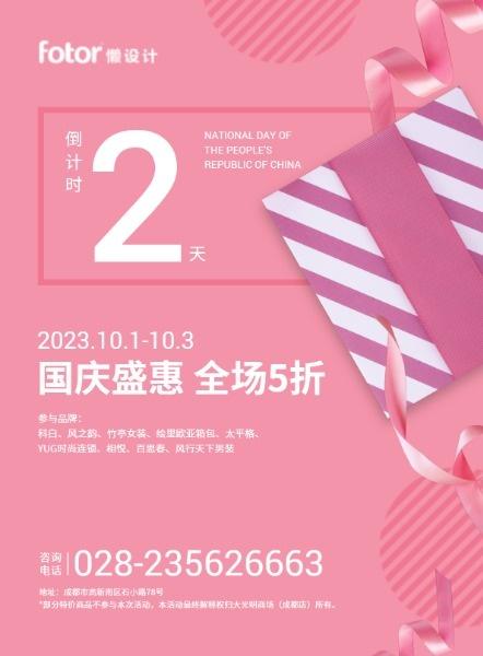 国庆盛惠全场5折海报设计模板素材