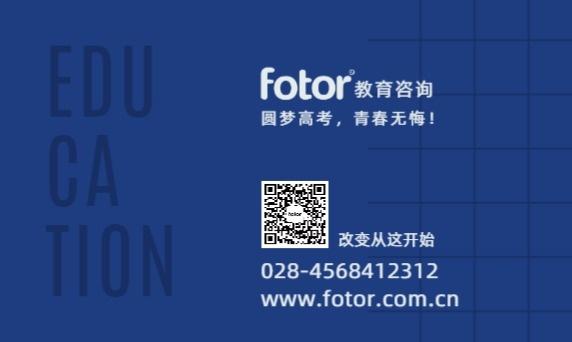 藍色簡約教培機構名片設計模板素材