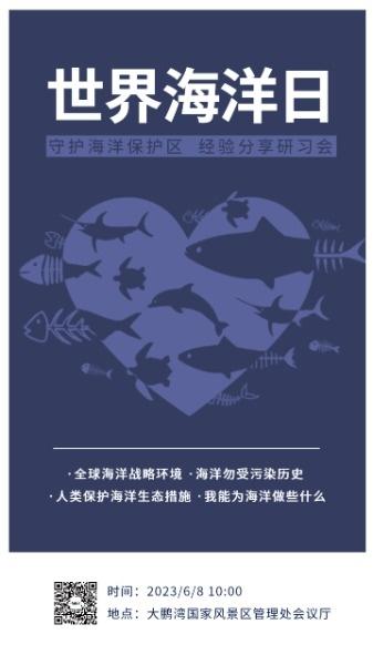 世界海洋日海報設計模板素材