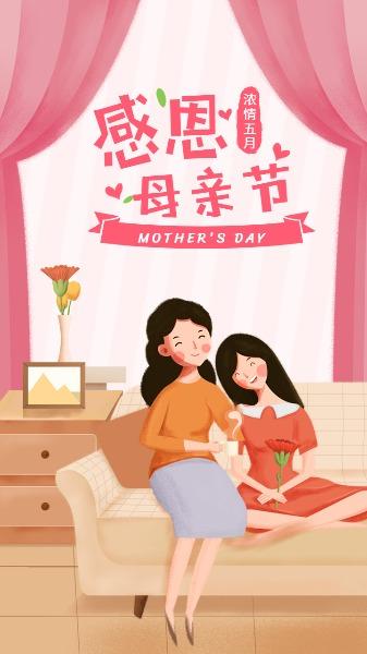 亲情依靠感恩母亲节海报设计模板素材
