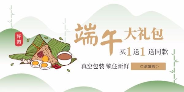 端午粽子卡通白色淘宝banner设计模板素材