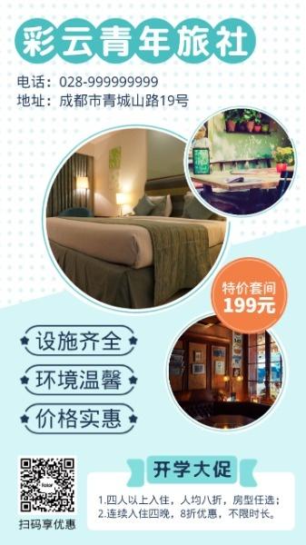 简约青年旅社广告宣传海报设计模板素材