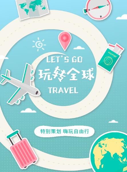 玩转全球自由旅游DM宣传单设计模板素材