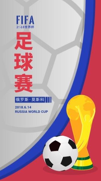 俄罗斯世界杯大力神杯海报设计模板素材