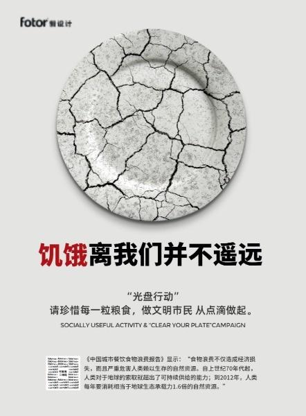 白色简约节约粮食公益广告海报设计模板素材