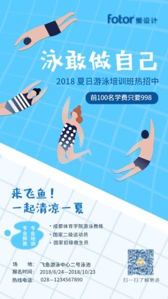 夏季游泳培训班招生海报设计模板素材