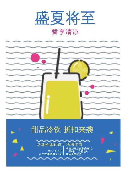 甜品冷饮折扣促销海报设计模板素材