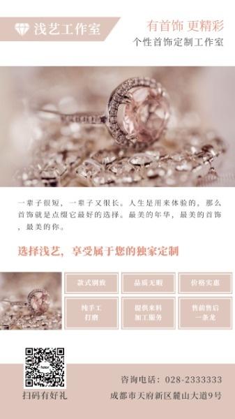 珠宝首饰手机海报