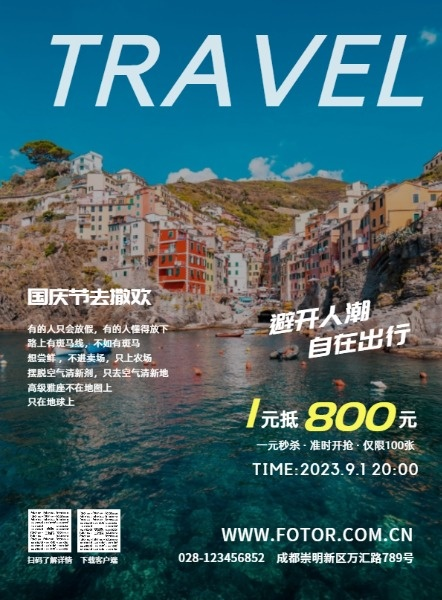 蓝色简约国庆长假旅游DM宣传单设计模板素材