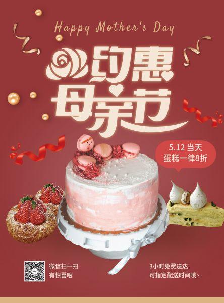 红色浪漫蛋糕店母亲节活动DM宣传单设计模板素材