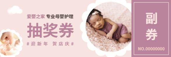 母婴护理优惠抽奖券优惠券设计模板素材